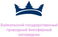 Байкальский государственный заповедник