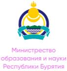 Министерство образования и науки республики Бурятия