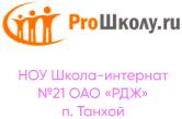 НОУ Школа-интернат № 21 ОАО РЖД ст. Танхой